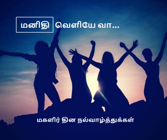 womens-day-tamil-manithi-veliye-vaa-min