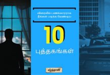 Top_10_Tamil_Books-You_should_read_to_become_wealthy