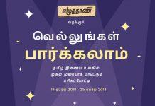 Vellungal_Parkalam_Tamil_Quiz