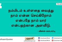 Ehuthaani-quote9