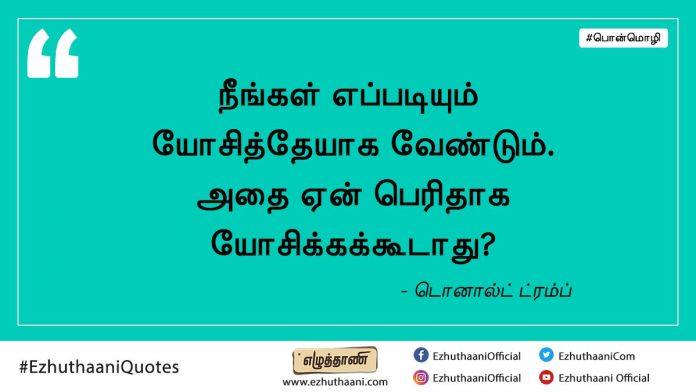 Ezhuthaani Quote 2
