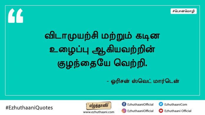 Ezhuthaani quote 3