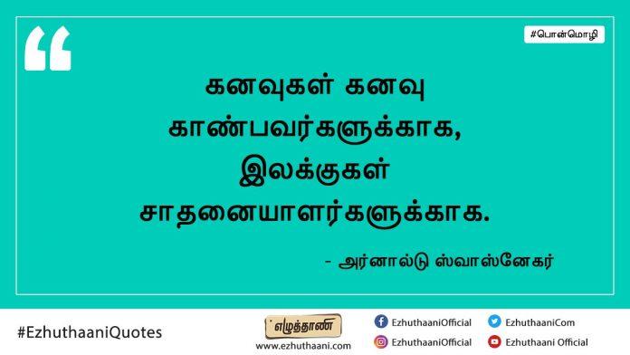 Ezhuthaani quote4