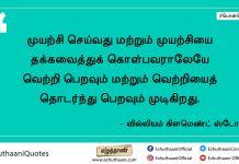 Ezhuthaani-quotes