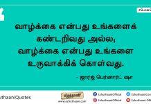 george-bernard-shaw-quote-1-tamil