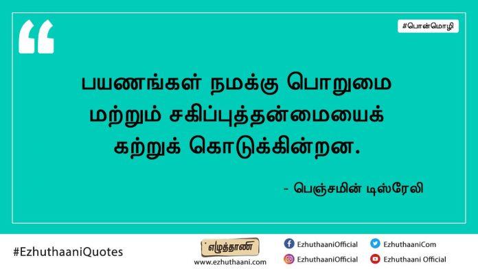 Ezhuthaani quote9