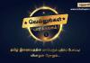 Vellungal_Parkkalaam_Program_Logo