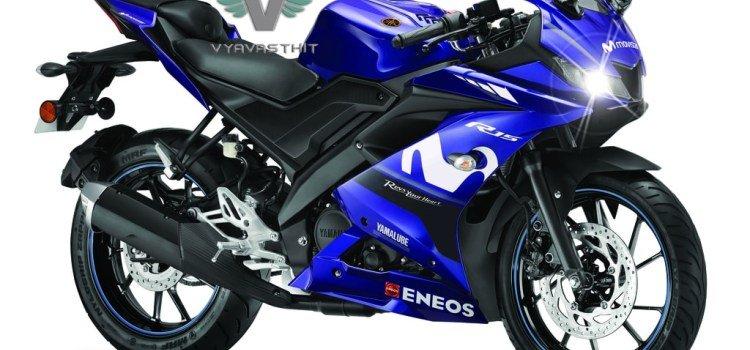 2018 Yamaha R15 V3 Moto GP Limited Edition