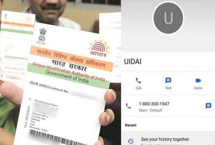 UIDAI Aadhar Card 750x506