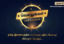 Vellungal_Parkkalaam_Logo