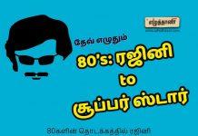 rajinikanth-80s-classic-movie-reviews-by-dev