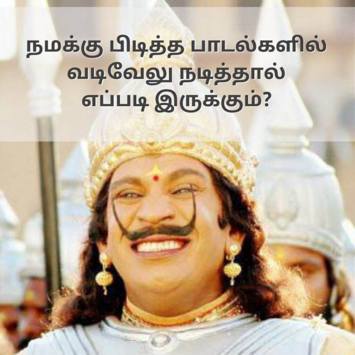 vadivelu-comedy-songs-acting-memes