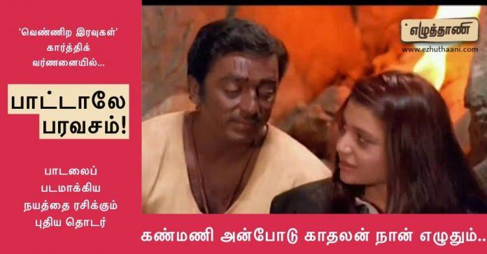 kanmani-anbodu-kadhalan-ilayaraja-kamalhaasan-vaali-guna