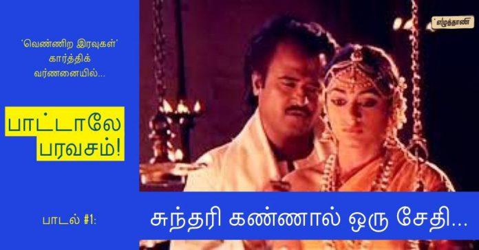 சுந்தரி கண்ணால் ஒரு சேதி thalapathi song