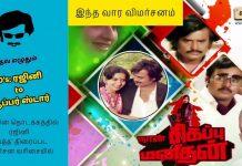 rajini-to-superstar-naan-sigappu-manithan-movie-review-poster
