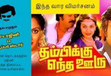 thambikku-endha-ooru-rajini-movie-review-poster