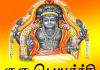 guru-payarchi-tamil-2018-19