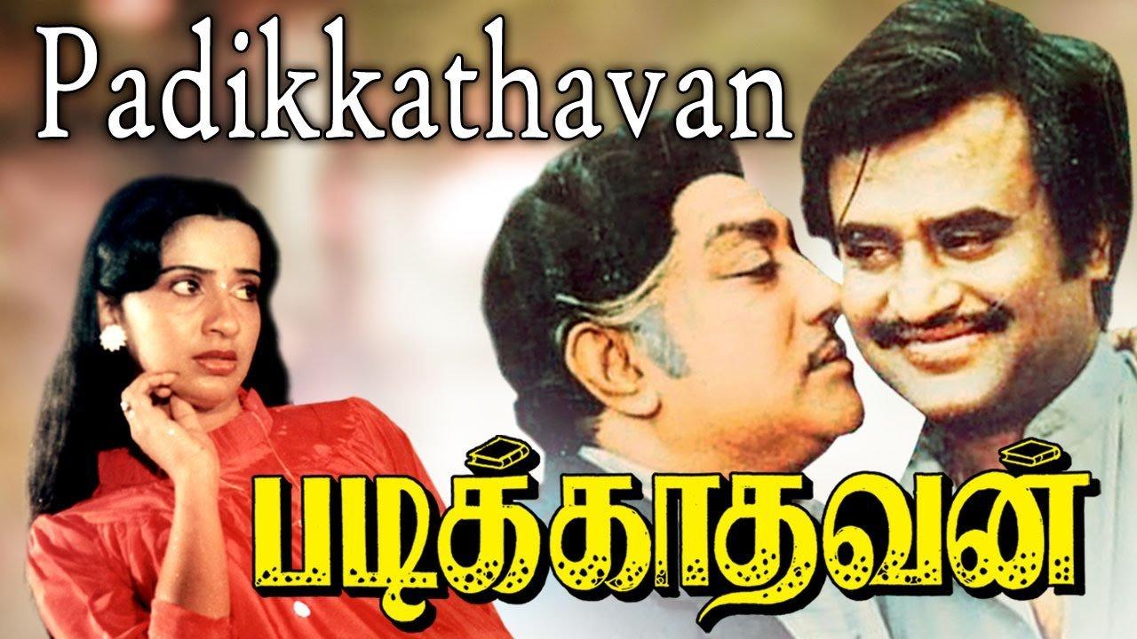padikkathavan-poster-1985-rajini-sivaji