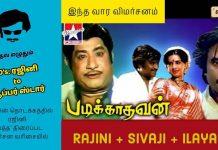 padikkathavan-rajini-sivaji-ilayaraja-movie-review-poster