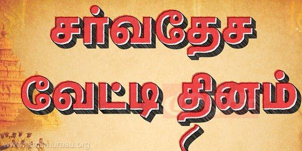 Evening-Tamil-News-Paper_