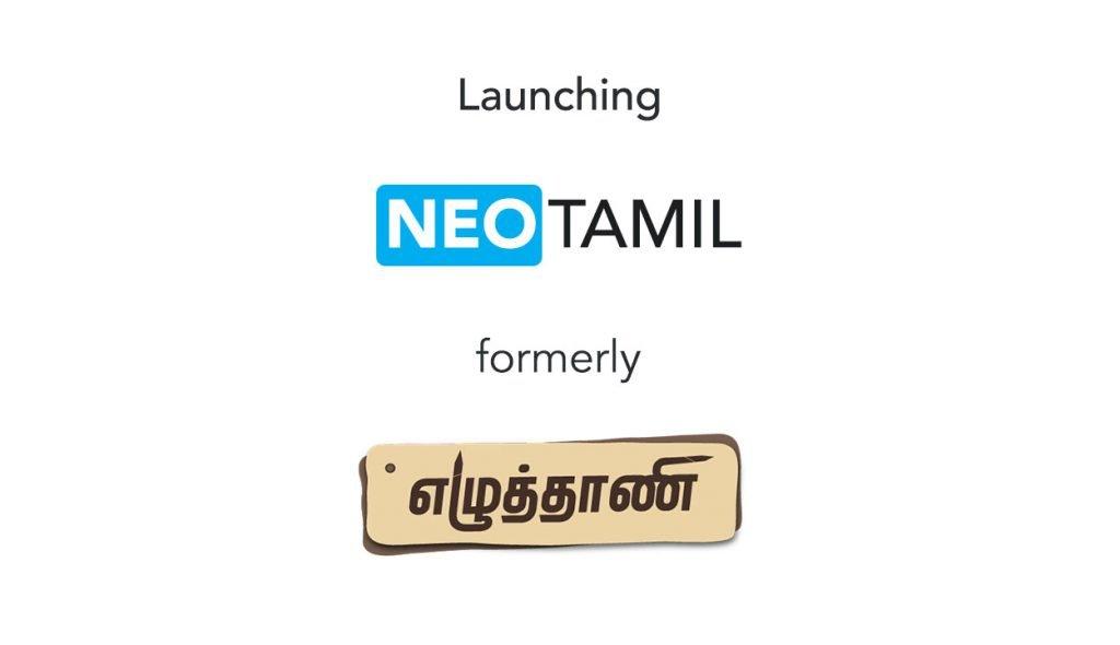 NeoTamil LogoBanner 1