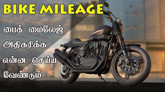 bike milege