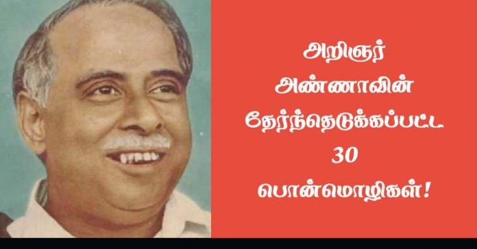 Arignar-Anna-Quotes-In-Tamil-1