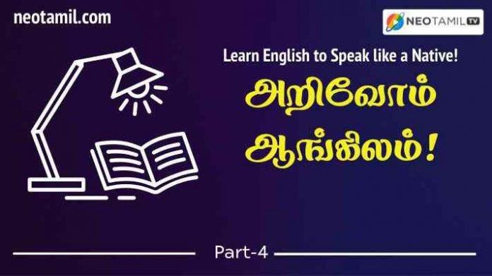 அறிவோம் ஆங்கிலம்
