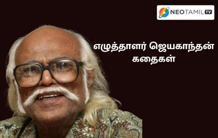 writer jayakanthan