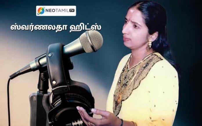 Swarnalatha Hits 1