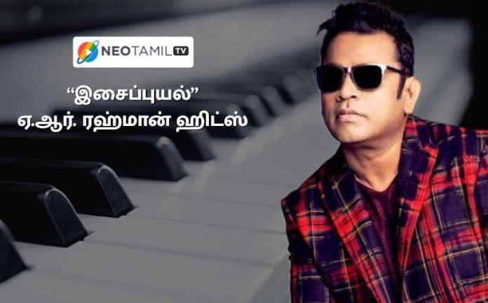 AR Rahman Hits