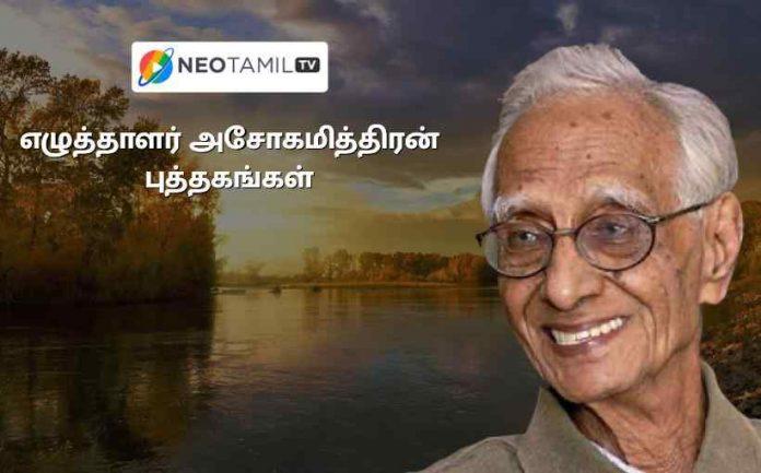 Ashokamitran tamil books