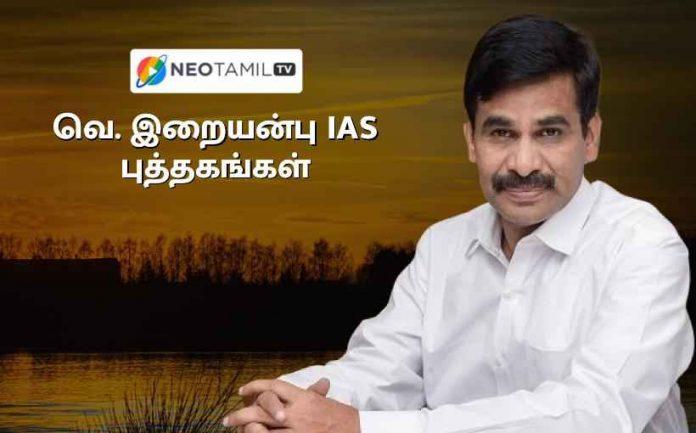 Iraianbu IAS books